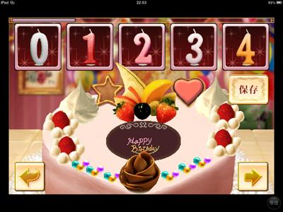 iPad_130427ハッピーデコレーション14