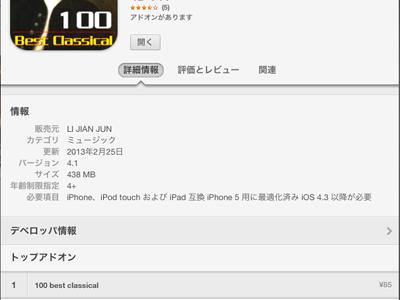 iPad_130409アドオン08