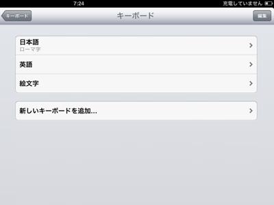 iPad_130412キーボード14a