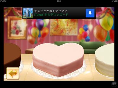 iPad_130427ハッピーデコレーション08