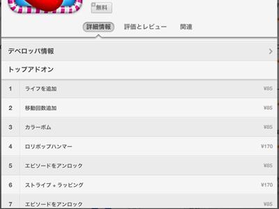 iPad_130409アドオン04