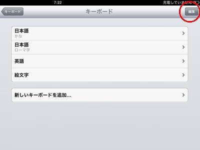 iPad_130412キーボード11