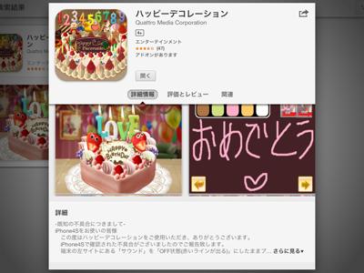 iPad_130427ハッピーデコレーション04