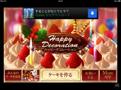 iPad_130427ハッピーデコレーション06