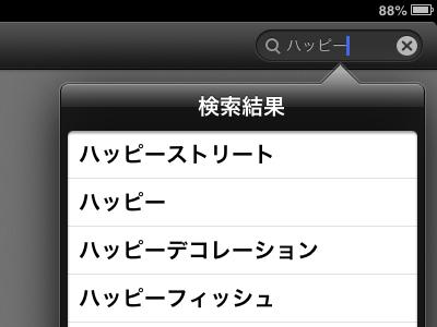iPad_130427ハッピーデコレーション01