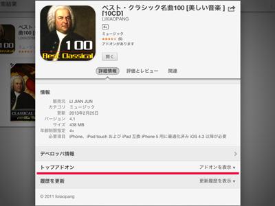 iPad_130409アドオン07