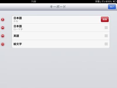 iPad_130412キーボード13