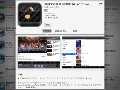 iPad_130421MusicTubee05
