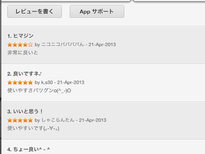 iPad_130421MusicTubee06