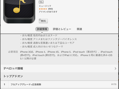 iPad_130421MusicTubee07