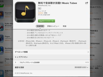 iPad_130421MusicTubee08