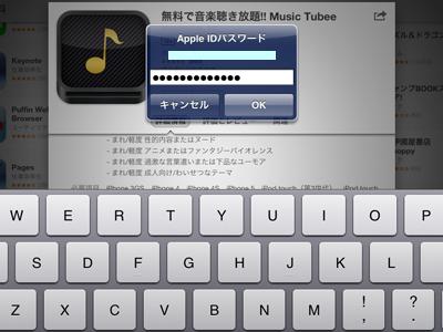 iPad_130421MusicTubee09