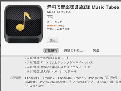 iPad_130421MusicTubee10