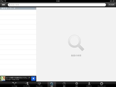 iPad_130421MusicTubee13