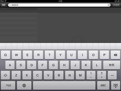 iPad_130421MusicTubee14