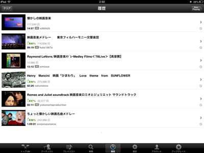 iPad_130421MusicTubee16