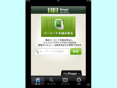 iPad_130531ショッピッ07