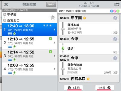 iPad_130507乗換NAVI15