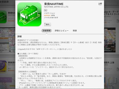 iPad_130507乗換NAVI03
