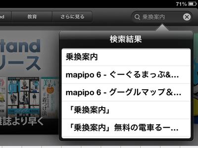 iPad_130507乗換NAVI01