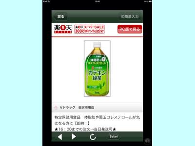 iPad_130531ショッピッ10