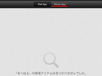 iPad_130524あべぽよ02