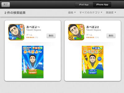 iPad_130524あべぽよ03