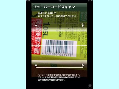 iPad_130531ショッピッ08