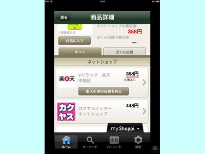 iPad_130531ショッピッ09