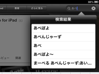 iPad_130524あべぽよ01