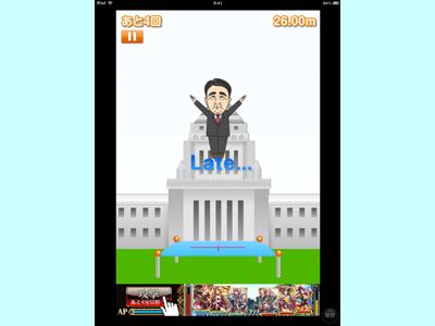 iPad_130524あべぽよ09
