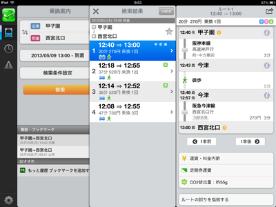 iPad_130507乗換NAVI14