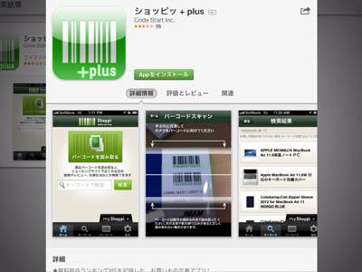 iPad_130531ショッピッ05