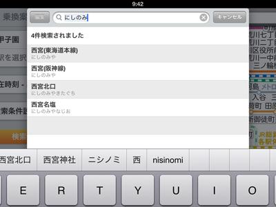 iPad_130507乗換NAVI10