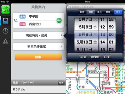 iPad_130507乗換NAVI13