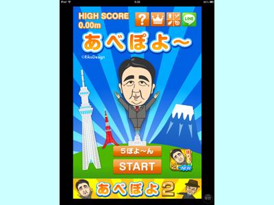 iPad_130524あべぽよ07