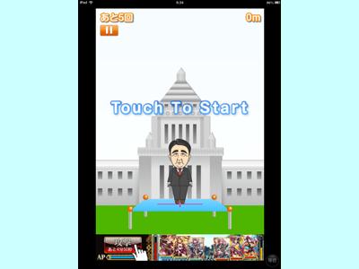iPad_130524あべぽよ08