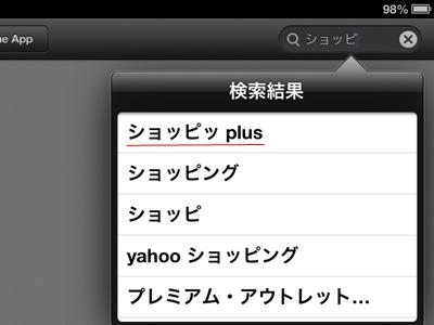 iPad_130531ショッピッ03