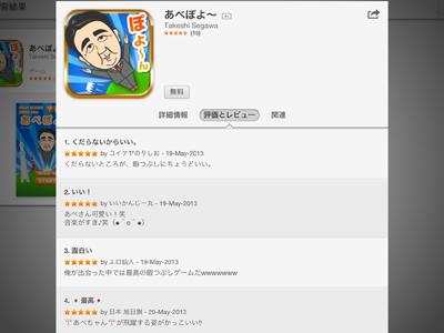 iPad_130524あべぽよ04