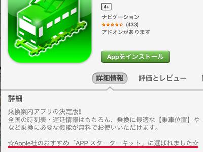 iPad_130507乗換NAVI04
