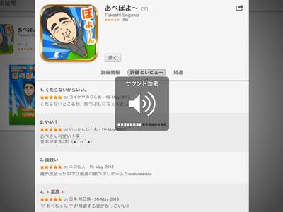 iPad_130524あべぽよ05a