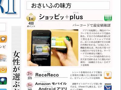 iPad_130531ショッピッ02