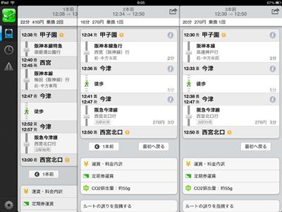 iPad_130507乗換NAVI16