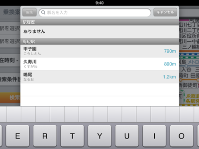 iPad_130507乗換NAVI08