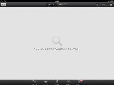 iPad_130531ショッピッ04