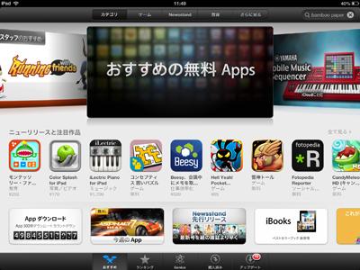 iPad_130513Padcast01