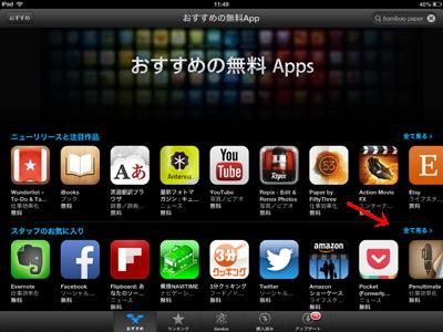 iPad_130513Padcast02