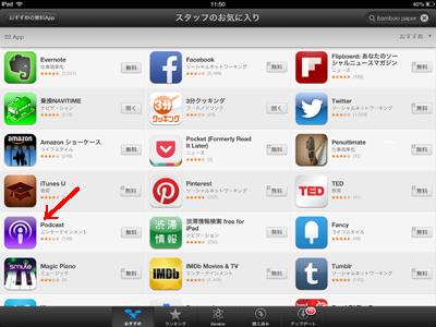 iPad_130513Padcast03