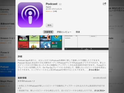 iPad_130513Padcast04