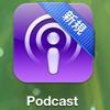 iPad_130513Padcast06
